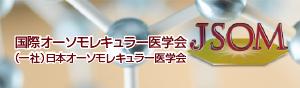 国際オーソモレキュラー医学会|一般社団法人日本オーソモレキュラー医学会