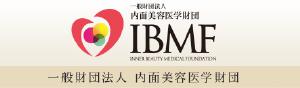 一般財団法人 内面美容医学財団(IBMF)