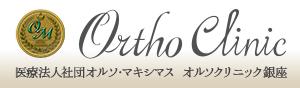 医療法人社団オルソ・マキシマス オルソクリニック銀座|OrthoClinic,